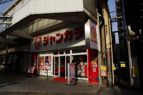 ジャンカラ玉造駅前店の画像