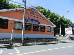 ジョナサン 川崎生田店の画像1