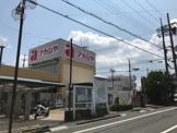 アカシヤ 枚方長尾店