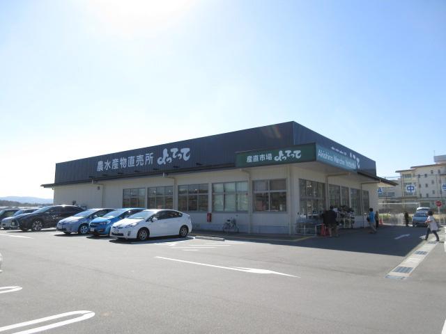 産直市場よってって 秋篠店の画像