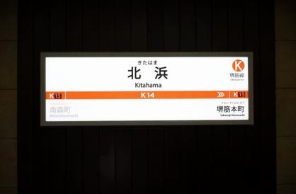 堺筋線 北浜駅の画像1