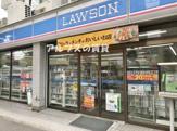 ローソン 真金町店