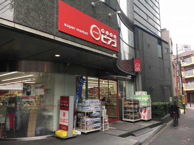ピアゴ本郷5丁目店