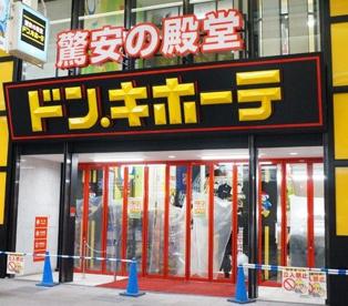 ドン・キホーテ狸小路店の画像1