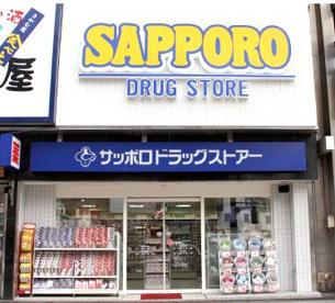 サツドラ すすきの店の画像1