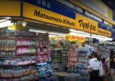 マツモトキヨシ 浅草店
