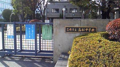 高崎市立高松中学校の画像1
