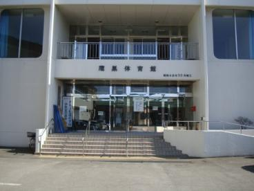 北秋田市鷹巣体育館の画像1