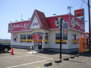 Aji−Q鷹巣店の画像1