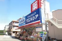 ウエルシア氷川台駅前店