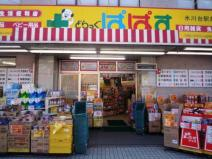 どらっぐぱぱす氷川台駅前店