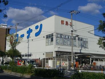 コーナン都島店の画像1