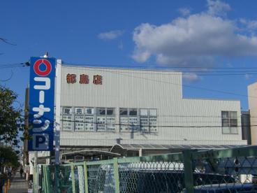 コーナン都島店の画像2