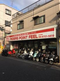 ライダースポイントフィール近大前店の画像1