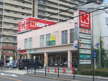 関西スーパー 善源寺店の画像1
