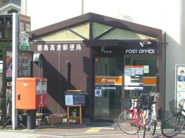 都島高倉郵便局の画像1