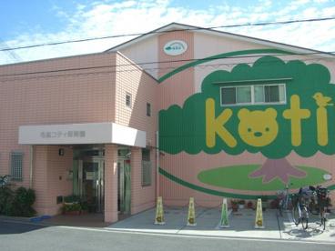 毛馬コティ保育園の画像1