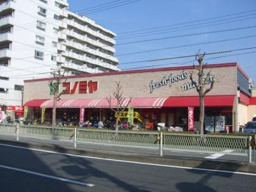 コノミヤ赤川店の画像1