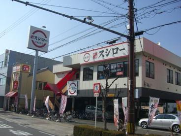 スシロー 赤川店の画像1