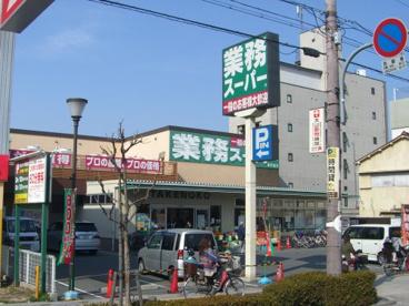 業務スーパー 赤川店の画像1