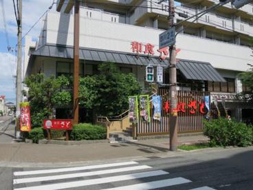 和食さと 赤川の画像2