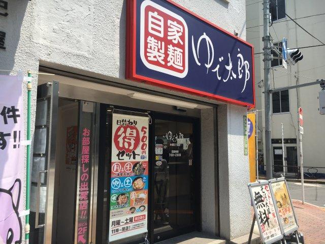 ゆで太郎本郷三丁目店