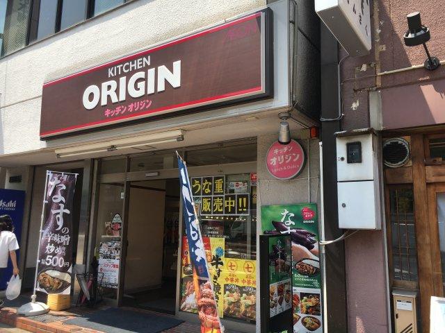 オリジン弁当本郷三丁目店
