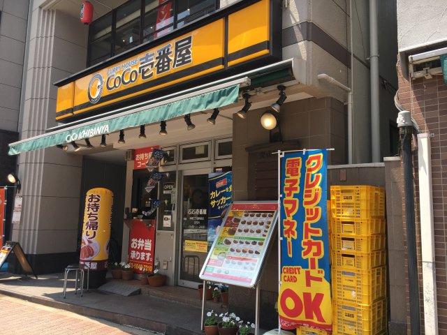 ココイチカレー本郷三丁目店