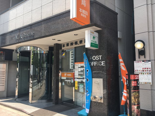 郵便局本郷四