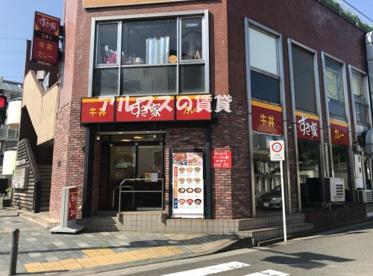 すき家 港南台店の画像1