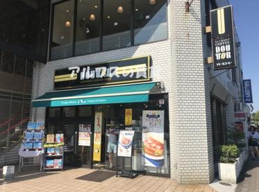 ドトールコーヒーショップ 港南台店の画像1