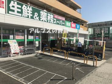 業務スーパー 石黒港南台店の画像1