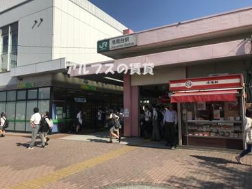 港南台駅の画像1