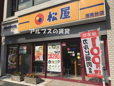 松屋 港南台店の画像1