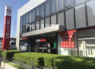 三菱UFJ銀行 港南台支店の画像1