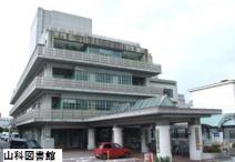 山科図書館