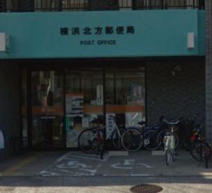 横浜北方郵便局の画像1