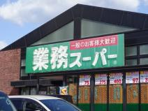 業務スーパー御陵店
