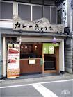 得正山科店の画像1