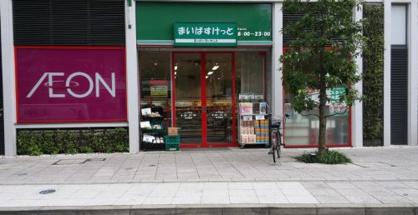 まいばすけっと横浜山下町店の画像1
