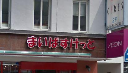 まいばすけっと横浜中華街朱雀門店の画像1