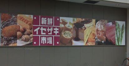 京急ストア 伊勢佐木町店の画像1