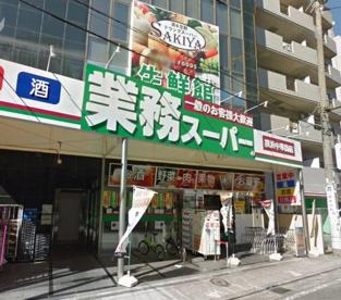 業務スーパー 横浜中華街店の画像1