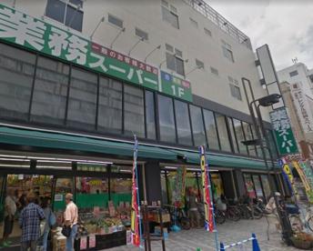 業務スーパー伊勢佐木モール店の画像1