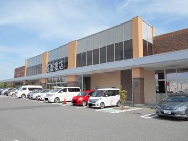 蔦屋書店 新潟中央インター店の画像1