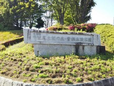 山梨県曽根丘陵公園の画像1