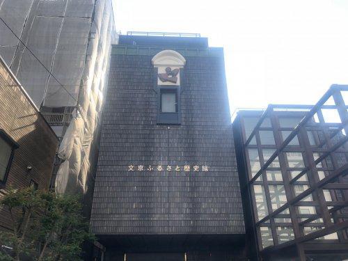 文京ふるさと歴史館の画像