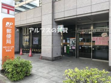 神奈川中小企業センター内郵便局の画像1
