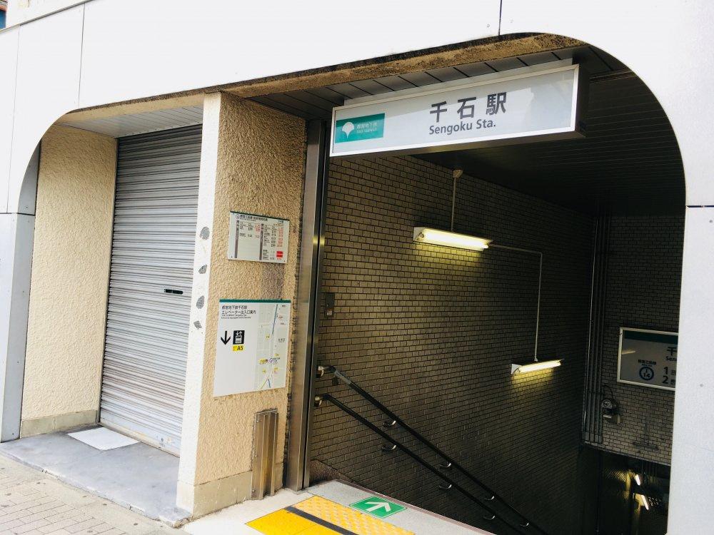 千石駅 都営三田線