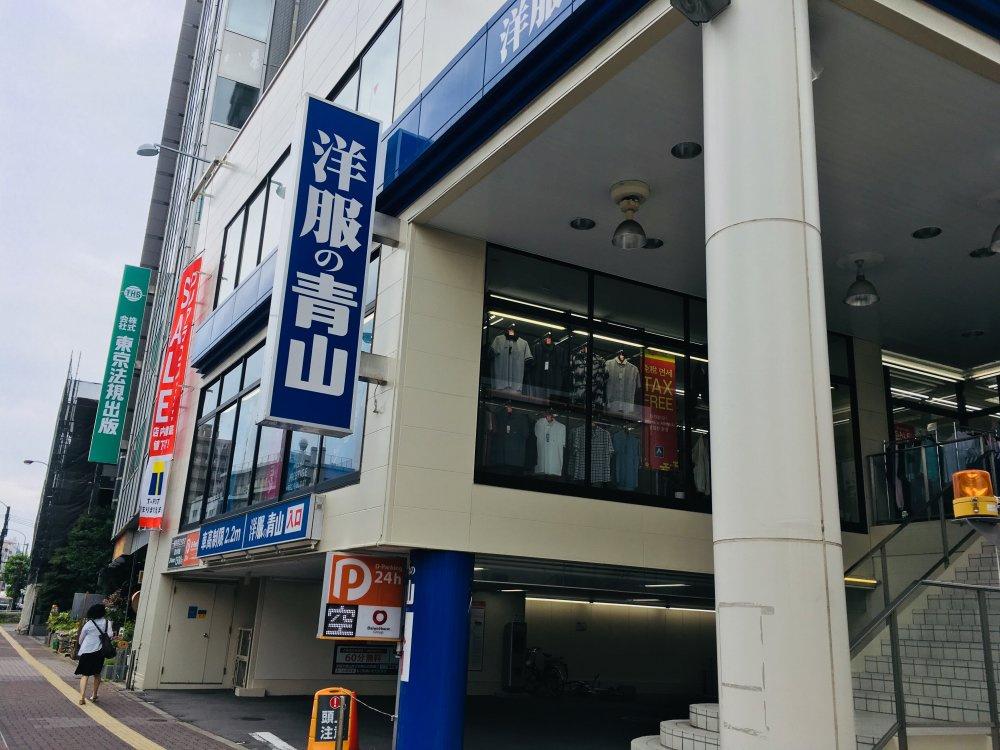 洋服の青山  千石駅前店